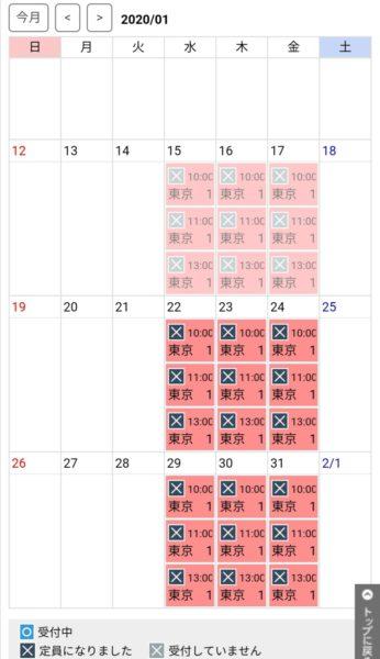 日本FP協会無料相談会空席確認のカレンダー
