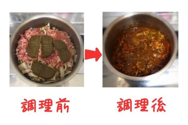 ホットクック無水カレーの調理前と調理後