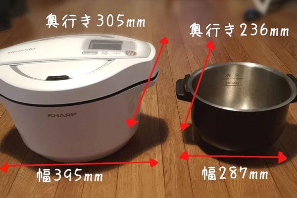 ホットクック本体と内鍋の比較