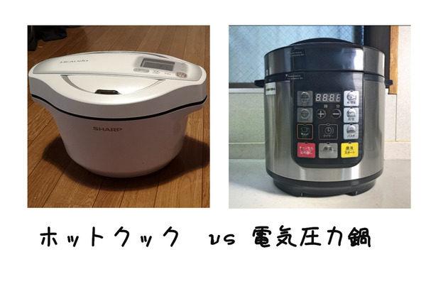 ホットクックと電気圧力鍋