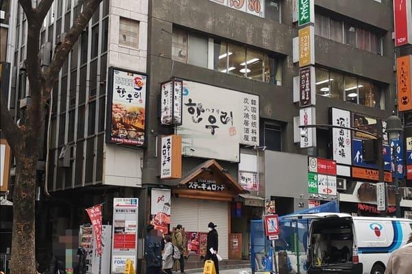 渋谷校の外観