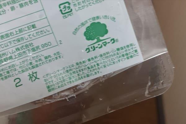 ヨシケイ・プチママのハム