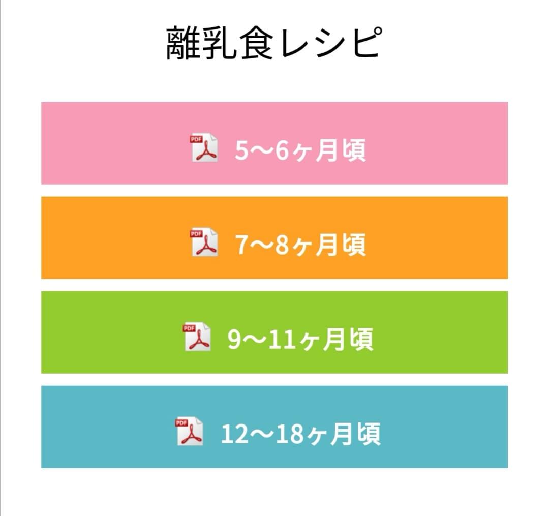ヨシケイ・プチママ離乳食のレシピ