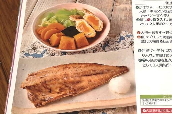 ヨシケイ・プチママ木曜日の調理後写真