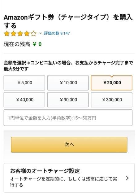 Amazonギフト券キャンペーン2020チャージ金額