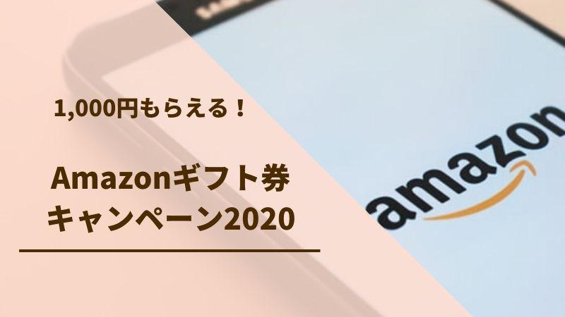 Amazonギフト券キャンペーン2020