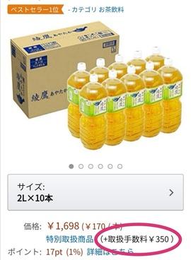 Amazon取扱手数料