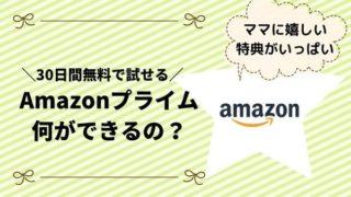 Amazonプライム何ができる?