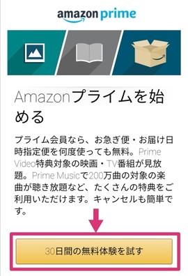 Amazonプライムの始め方