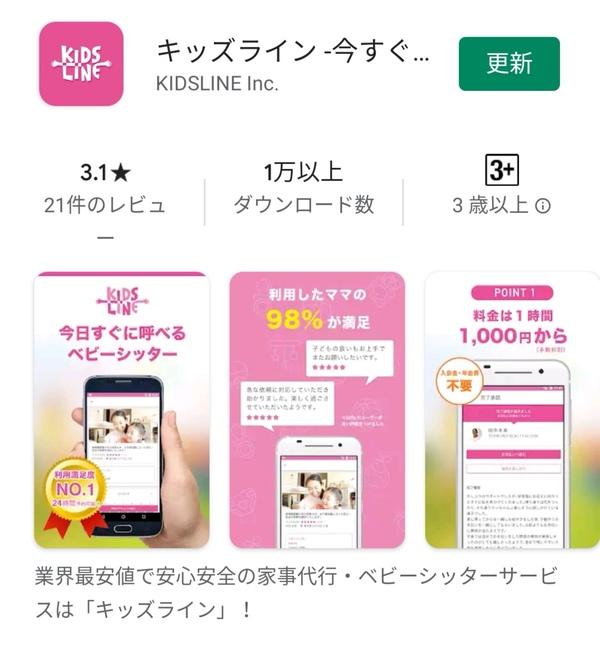 キッズラインのアプリ