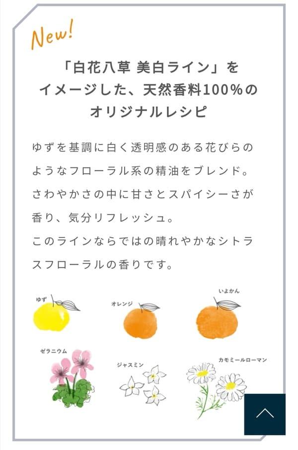 草花木果美白ラインの香り成分