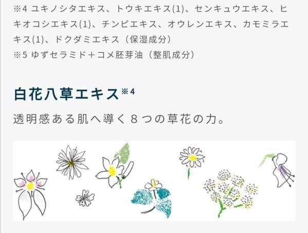 草花木果美白ラインの8つの草花エキス