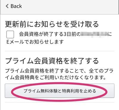 Amazonファミリー退会方法のスクショ