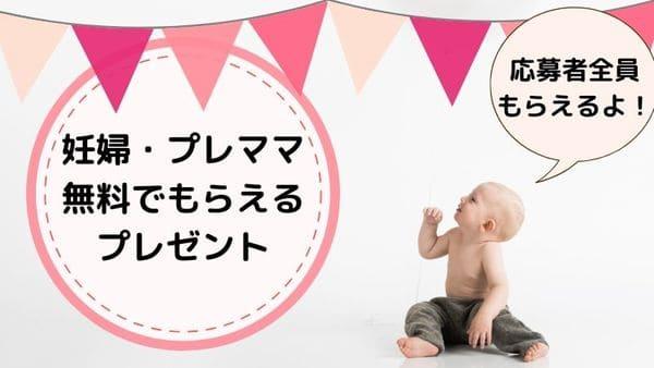 妊婦プレママ向け無料プレゼント一覧
