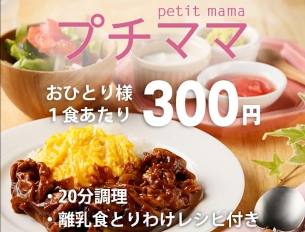 ヨシケイのお試しコース料理の写真