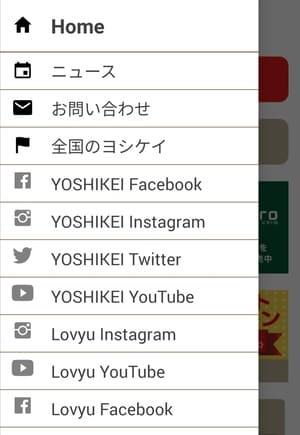 ヨシケイアプリのSNSジャンプ画面