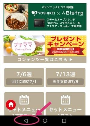ヨシケイアプリのスクショ