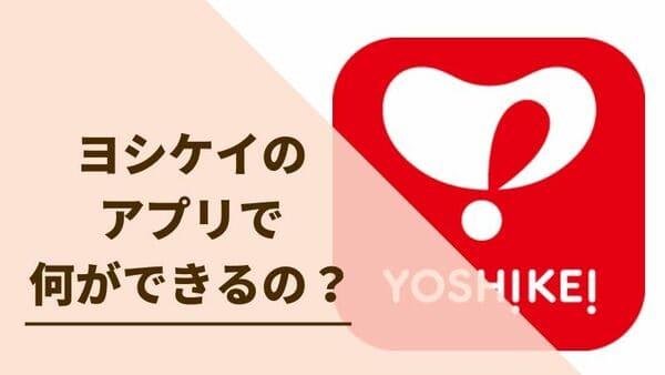 ヨシケイアプリのアイコン画像