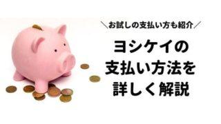 豚の貯金箱の写真