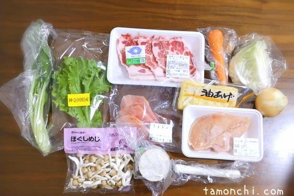 ヨシケイフリーセットの食材の写真