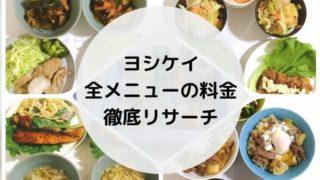 ヨシケイのキットで作った料理