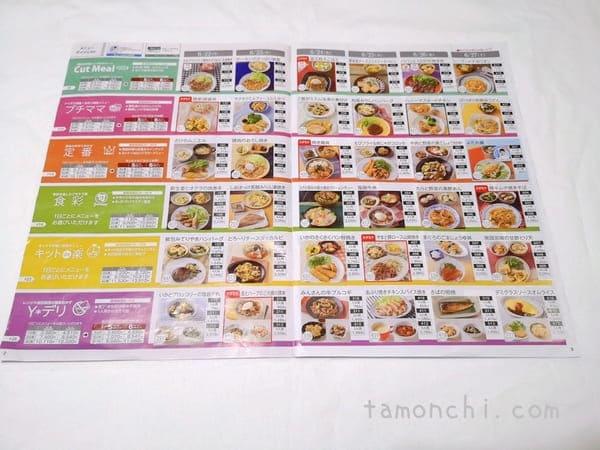 ヨシケイのメニューブックの写真