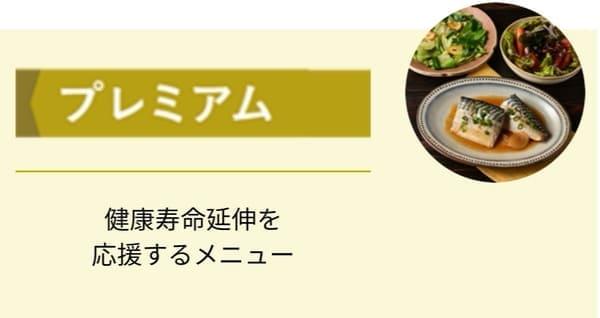 ヨシケイプレミアムの写真