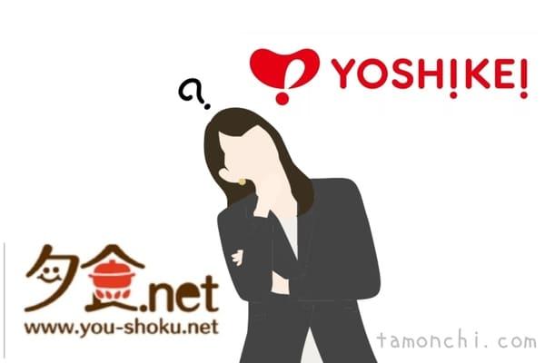 ヨシケイと夕食ネットのロゴ
