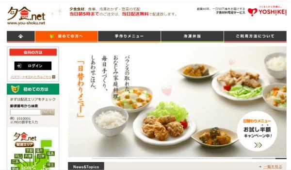 夕食ネットのホームページトップ画面