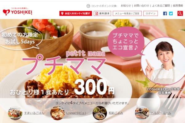 通常のヨシケイのホームページトップ画面