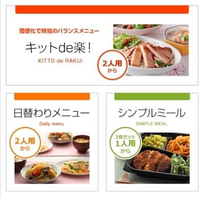 ヨシケイの夕食ネットで選べる3メニューの写真