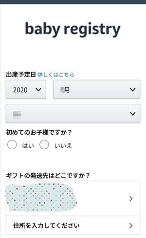 申込画面のスクショ
