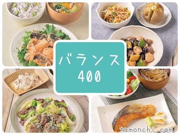 バランス400の料理