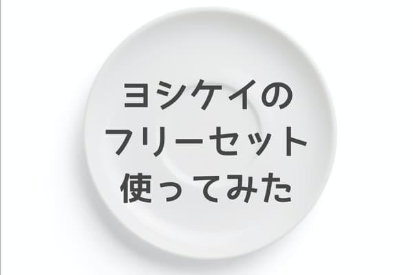 白いお皿の写真
