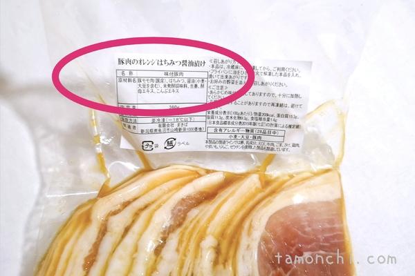 豚肉の食材表記