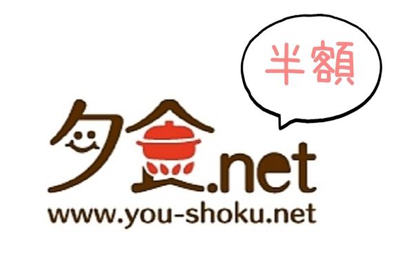 夕食ネットのロゴ