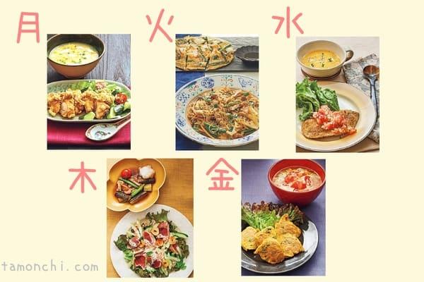 バリエーションコースの1週間の料理の写真
