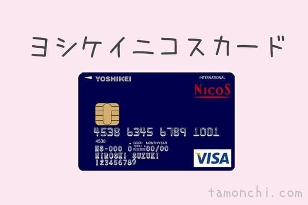 ヨシケイニコスカードの写真