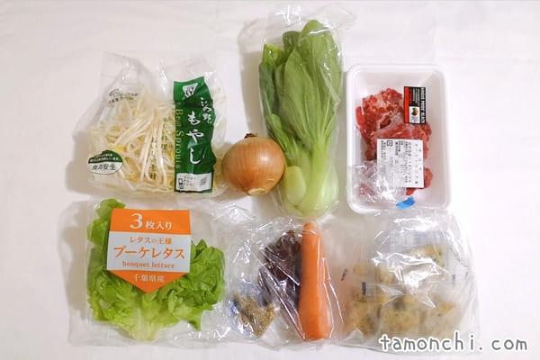 食材の写真