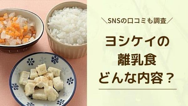 ヨシケイの離乳食の写真