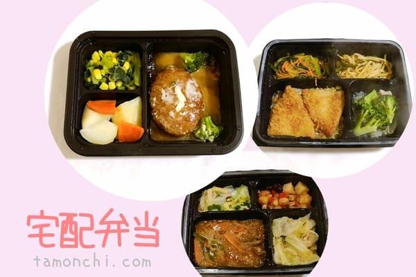 ヨシケイの宅配弁当3種類の写真