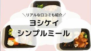 ヨシケイのシンプルミールの写真