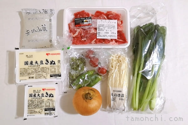 ヨシケイの定番水曜日の食材