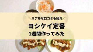 ヨシケイの料理の写真