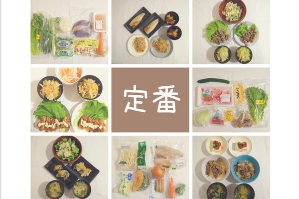 ヨシケイの定番の料理