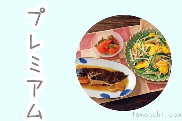 ヨシケイ和彩ごよみプレミアムの料理