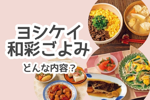 ヨシケイ和彩ごよみの料理の写真