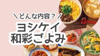 ヨシケイ和彩ごよみの料理
