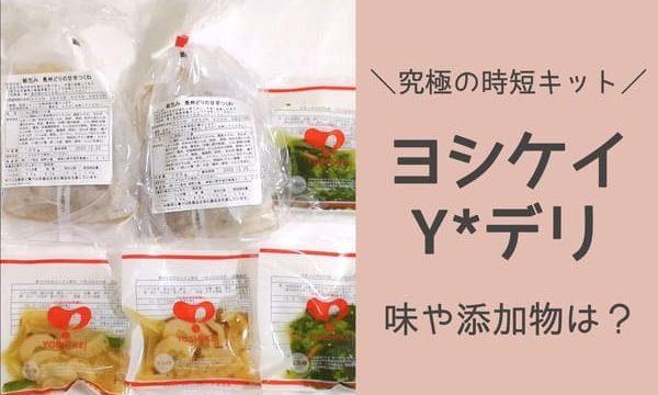 ヨシケイYデリのお惣菜