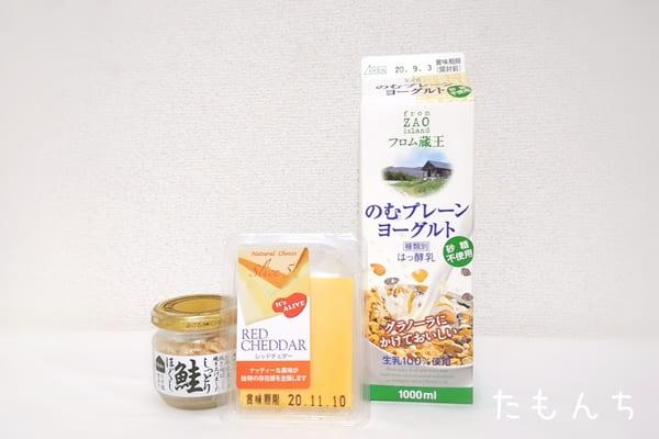 デイリー0円passで買った商品の写真